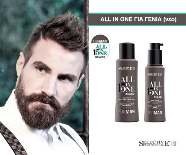 Selective All In One Beard Kit   updo.gr (Αντιπροσωπεία Selective Ελλάδος/Κύπρου)